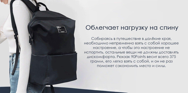 Рюкзак Xiaomi 90 Points Lecturer White| Белый