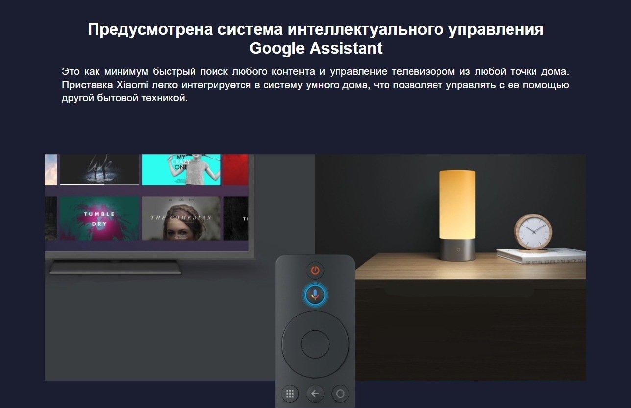 TV приставка Xiaomi Mi Box S (Global version)