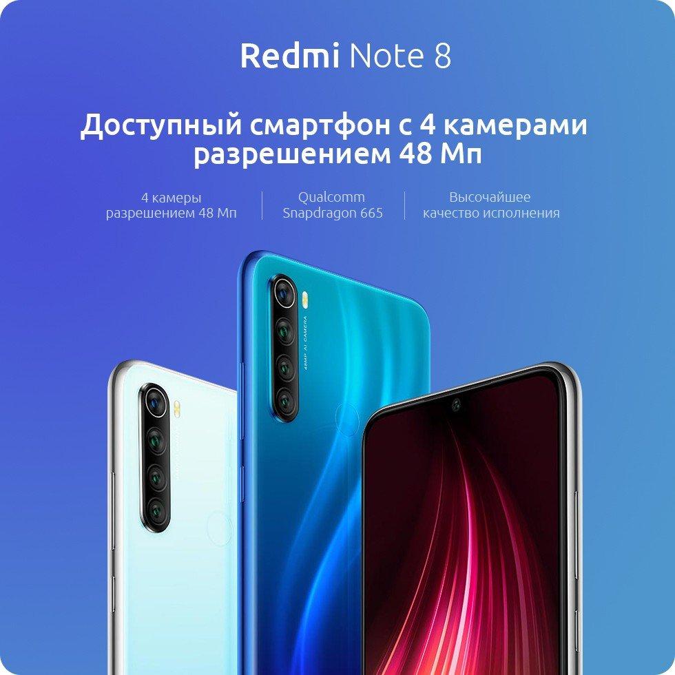 Смартфон Xiaomi Redmi Note 8 4/64 Gb Neptune blue | Синий (Global version)