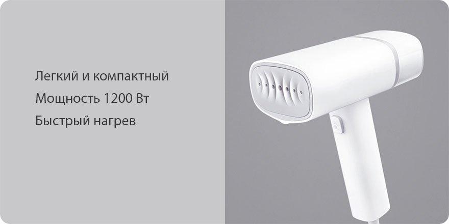 Отпариватель Xiaomi Mijia Zanjia ZJ GT-301W