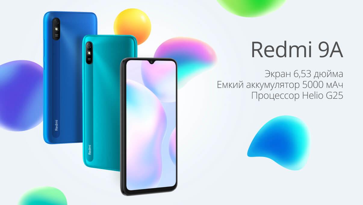 Смартфон Xiaomi Redmi 9A 2/32 Blue EU (Global Version)